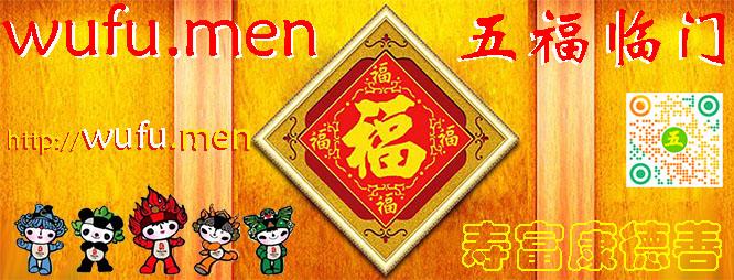 五福临门 wufu.men——【域名:网上一块地】——九弟新媒体设计咨询有限公司